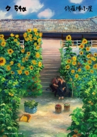 「ヴェトゥイユの画家の庭」パロいずむつ