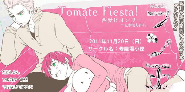 西受けオンリー「Tomate Fiesta!」に参加する話