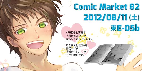 2012年Comic Market 82のお知らせ