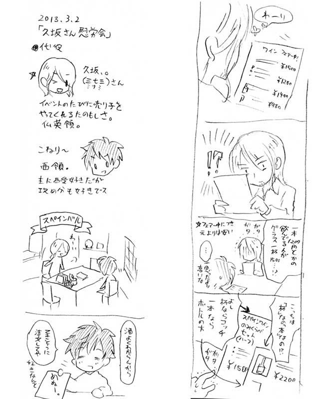 慰労会(だった)01