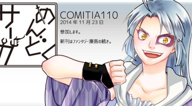 【おつかれさまでした】COMITIA110の話