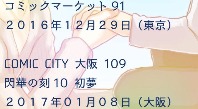 【年を】冬イベントの話【またぐ】