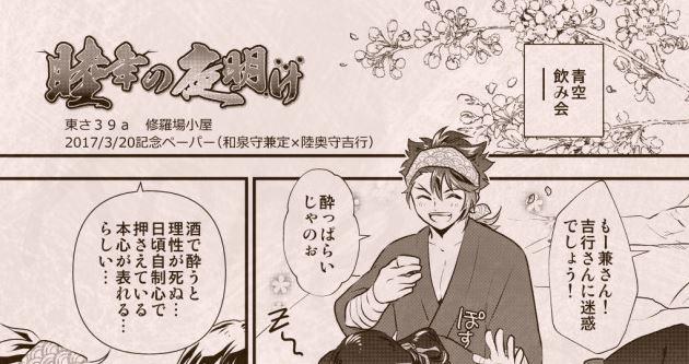 【ペーパー】春コミお疲れ様でした