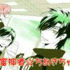 【DL版】OL審神者☆ちあきちゃん【刀・女審神者もの】