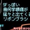 【クリスタブラシ】幾何学ライン