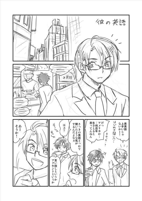 彼の英語01