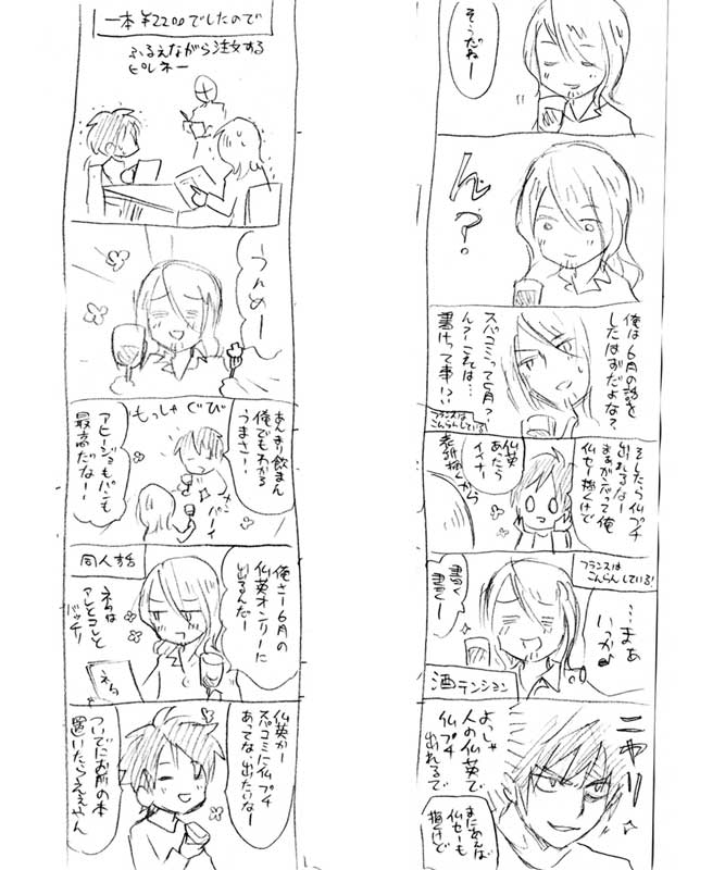 慰労会(だった)02