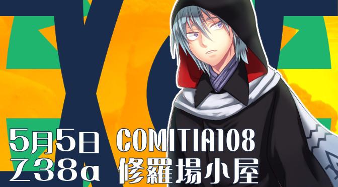 【お疲れ様でした!】COMITIA108の話