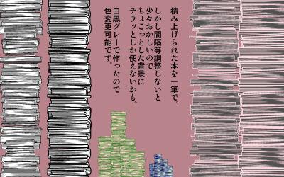 【クリスタ素材】散らばる本【ブラシ】