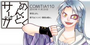 COMITIA110の話