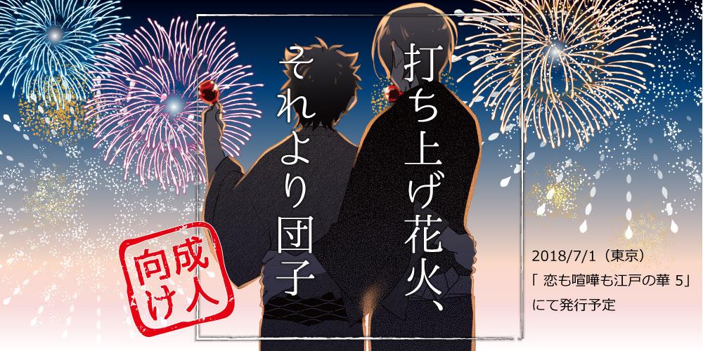 恋も喧嘩も江戸の華 5に参加します
